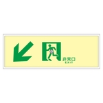 "High Brightness Phosphorescent Passage Guidance Sign ""Emergency Exit"" SUC-K040"