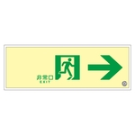"High Brightness Phosphorescent Passage Guidance Sign ""Emergency Exit →"" SUC-0772"