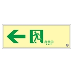 "High Brightness Phosphorescent Passage Guidance Sign ""← Emergency Exit"" SUC-0773"