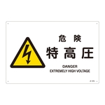 "JIS Safety Mark (Warning), ""Danger - Extremely High Voltage"" JA-221L"