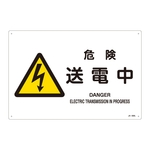 "JIS Safety Mark (Warning), ""Danger - Power Transmission"" JA-222L"