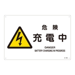 "JIS Safety Mark (Warning), ""Danger - Charging"" JA-223L"