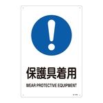 "JIS Safety Mark (written sign with instructions about work), ""Wear protective equipment"" JA-316L"