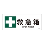 "JIS Safety Mark (Safety / Hygiene), ""First Aid Box"" JA-310"