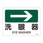 "JIS Safety Sign (Direction) ""Eye Washer →"""