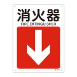 "JIS Safety Sign (Direction) ""Fire Extinguisher ↓"""