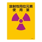 "JIS Radioactivity Mark, ""Radioactive Isotopes in Use Inside"" JA-502"