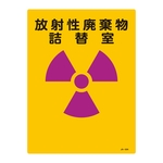 "JIS Radioactivity Mark, ""Radioactive Waste Matter Repacking Room"" JA-504"