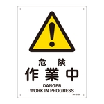 "JIS Safety Mark (Warning), ""Danger - Work in Progress"" JA-212S"