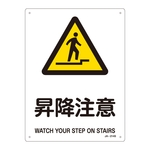 "JIS Safety Mark (Warning), ""Caution - Ascending and Descending"" JA-214S"
