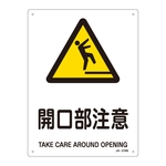 "JIS Safety Mark (Warning), ""Caution - Opening"" JA-216S"