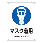 "JIS Safety Mark (written sign with instructions about work), ""Wear a Mask"" JA-317S"
