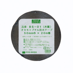 BS-01 Waterproof Butyl Tape (Single-Sided)