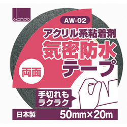 AW-02 Acrylic Airtight Waterproof Tape (Double-Sided Tape)