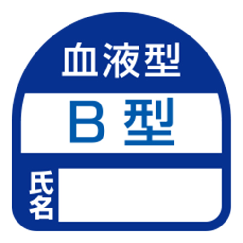 Helmet Stickers, Blood Group, B Type