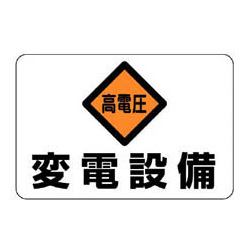 Equipment Labeling Safety Sign