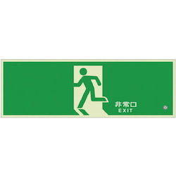 Non Resin Frame Type High Luminance Phosphorescent Guiding Signs