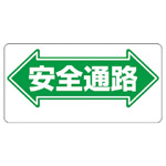 Safety Sign Passage Sign