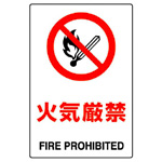 Fire Prohibited Safety Sign