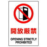 Prohibition Sign Door Opening Prohibited Sign