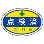 Repair and Inspection Indication Stickers