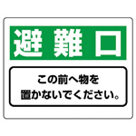Evacuation Guidance Indicator Sticker Other