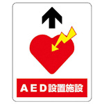AED Location / Guide Indication, Sticker for Road Attachment