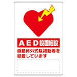 AED Location / Guide Indication, Sticker