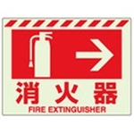 Fire Prevention Placard Sticker - Luminescent Type