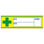 Blood Type Sticker Company Name, Personal Name, Blood Type