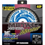 METAL MASTER Metal Master (for Iron and Stainless Steel)